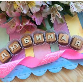 """Буквы из шоколада """"Любимая"""""""